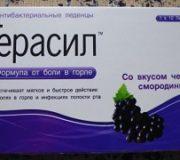Антибактериальные таблетки для рассасывания Терасил
