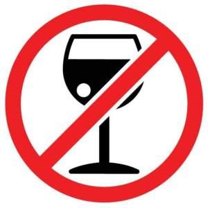 алкогольные напитки запрещены