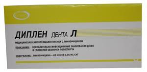 пластырь Диплен с Линкомицином
