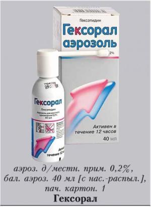 препарат гексорал инструкция