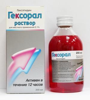 гексорал раствор