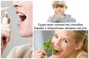 способы борьбы с неприятным запахом