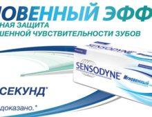 sensodyne зубная паста