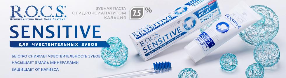 ROCS Sensitive