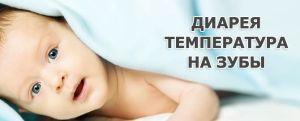 симптомы прорезания зубов