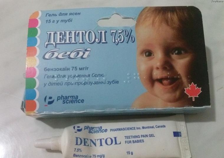 Дентол детский