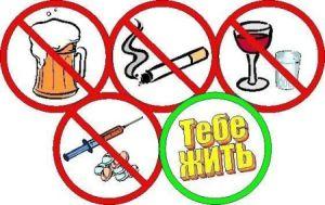 отказ от привычек вредных