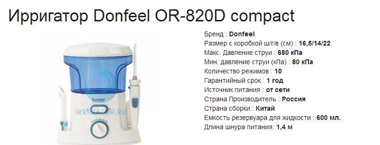Донфил or 820d