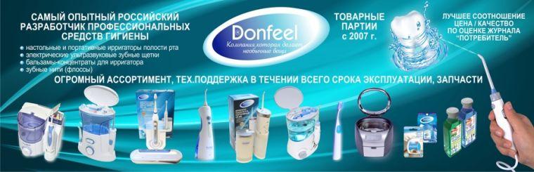 Продукция Донфил