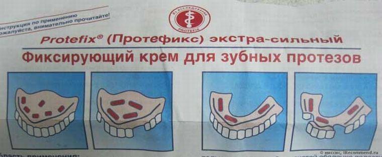Как использовать крем Протефикс