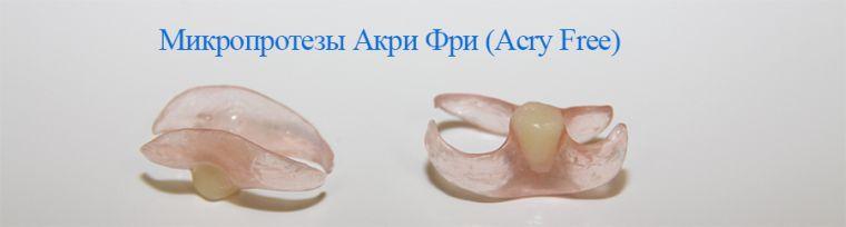 Микро протезы Акри Фри