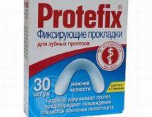 прокладки для зубных протезов