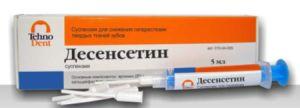 Десенсетин