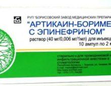 артикаин эпинефрин