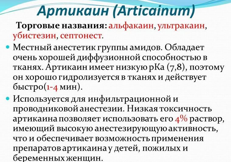 Свойства артикаина