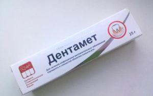 Дентамет
