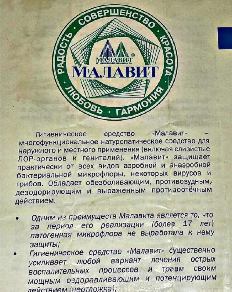 Сертификат на Малавит