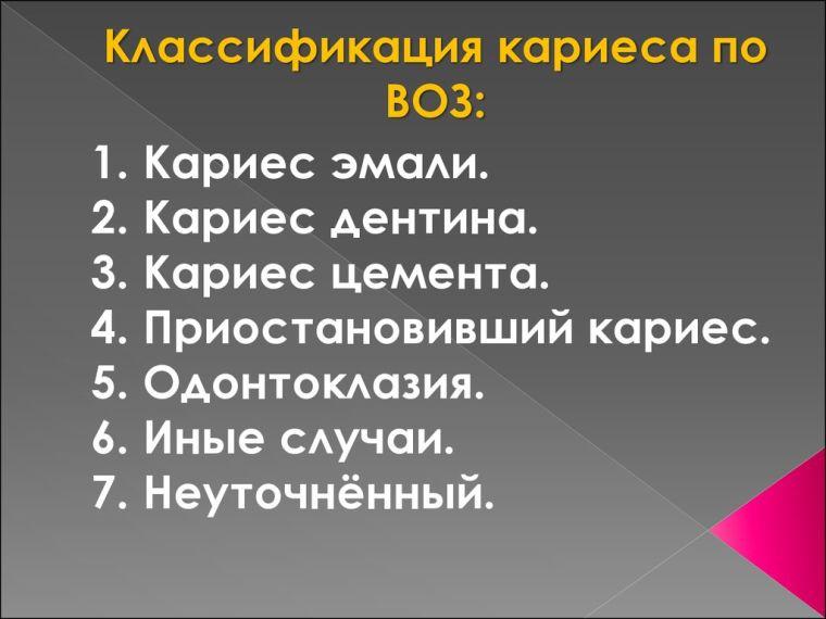 Классификация кариеса ВОЗ
