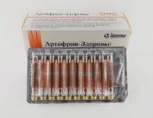 артифрин