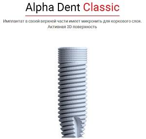 Alpha Dent Classic
