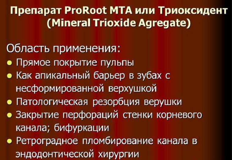 Показания к применению Триоксидента