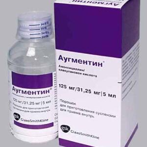 Аугментин сироп