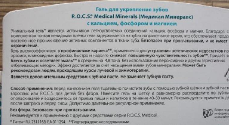 Состав геля Рокс