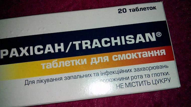 трахисан таблетки