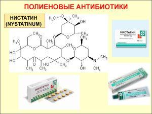 противогрибковый антибиотик