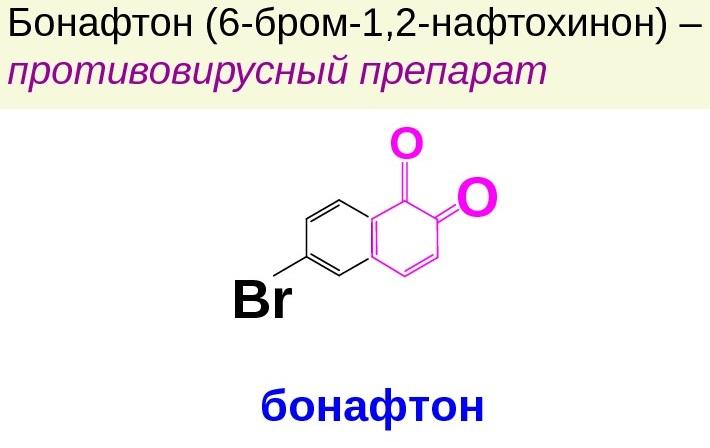 Действующее вещество бонафтон