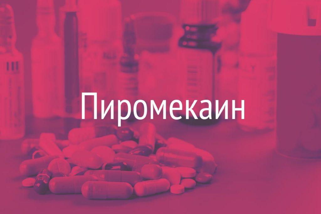 Пиромекаин