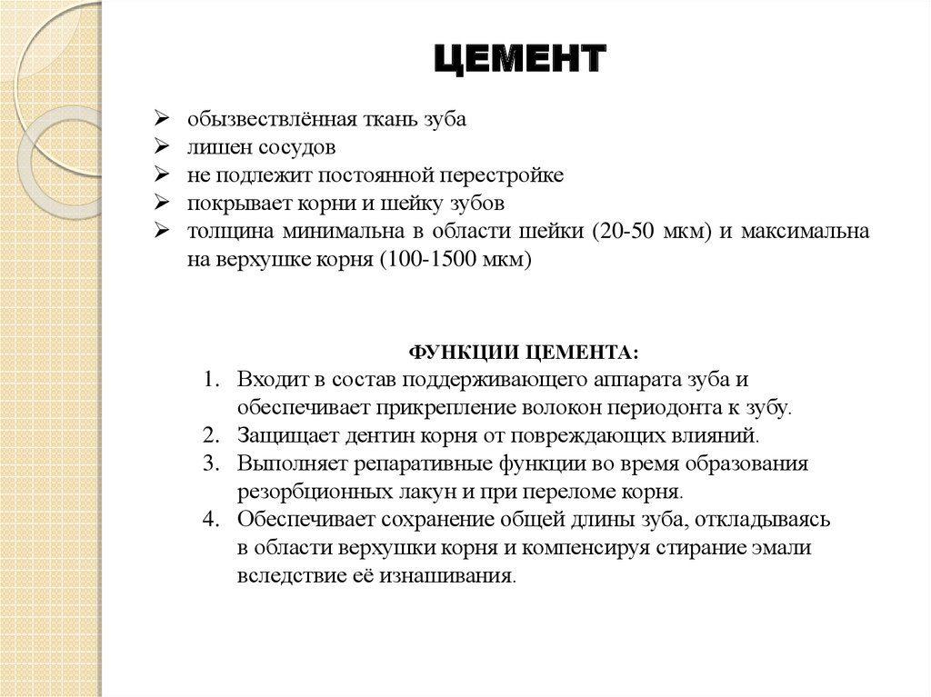 Функции цемента