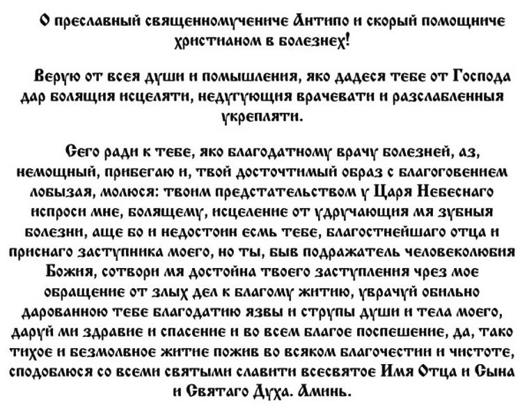 Святому Антипе