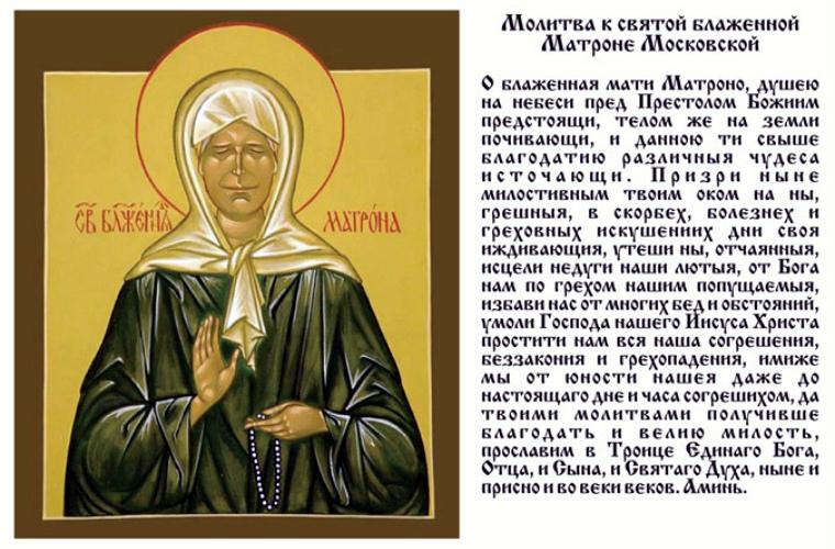Матроне Московской