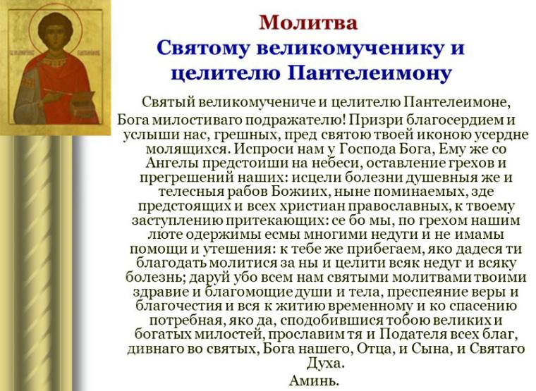 Пантелеймону Целителю