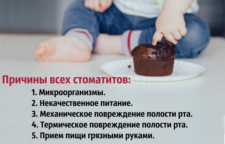 Причины детского стоматита