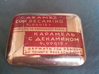 Карамель Декамин