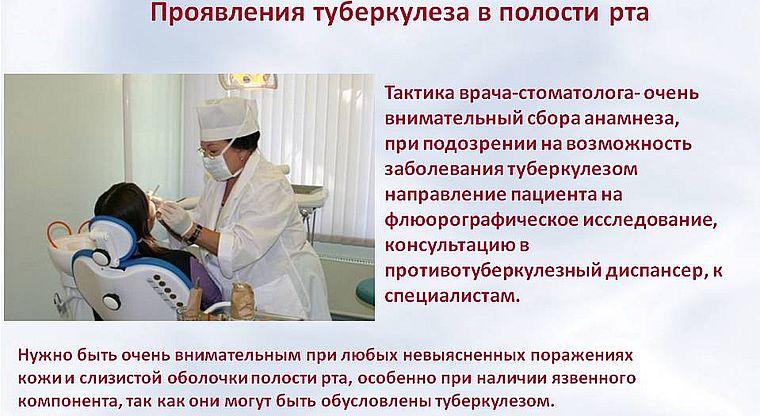 действия стоматолога