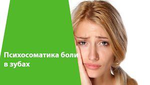 психосоматика зубы
