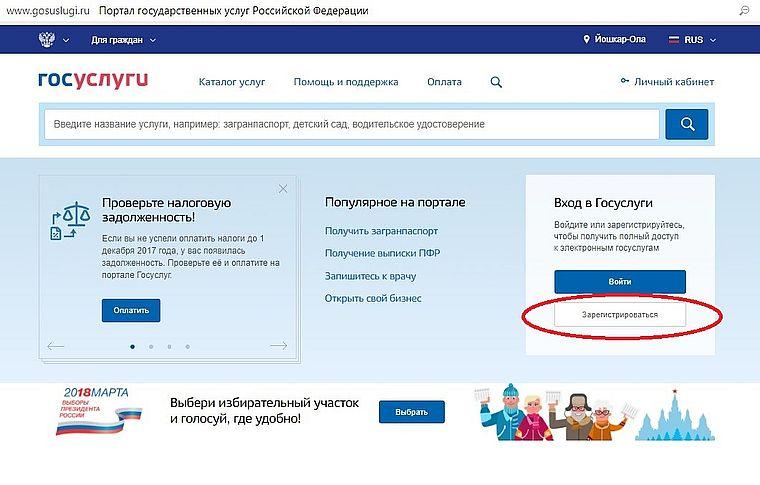 госуслуги - регистрация