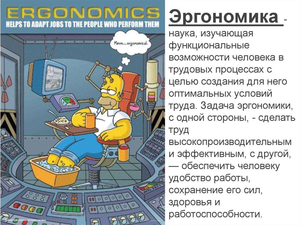 Определение эргономики