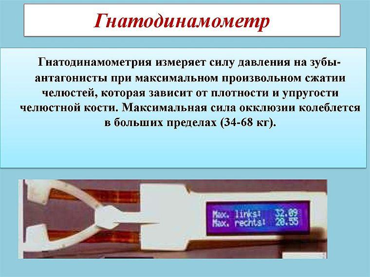 прибор для тензометрии