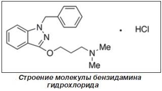 Строение молекулы бензидамина гидрохлорида