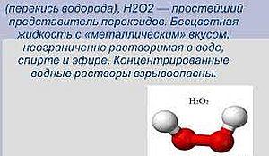 перекись водорода - что это