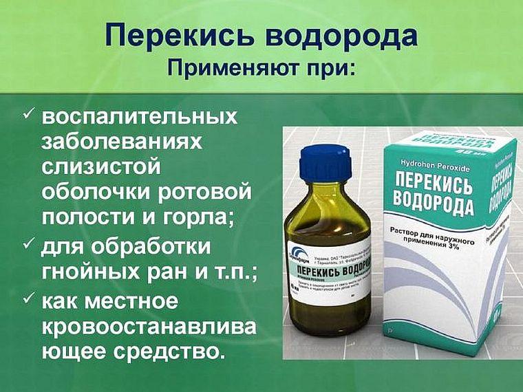 применение пероксида водорода