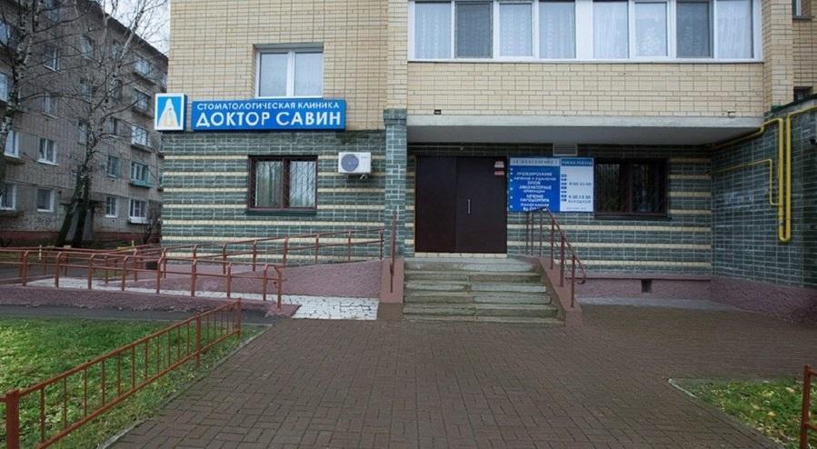 Стоматологический кабинет в жилом доме