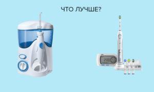 Что лучше - зубная щетка или ирригатор