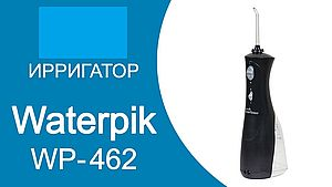 ирригатор Waterpik WP-462