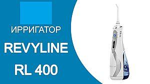 ирригатор Revyline RL 400