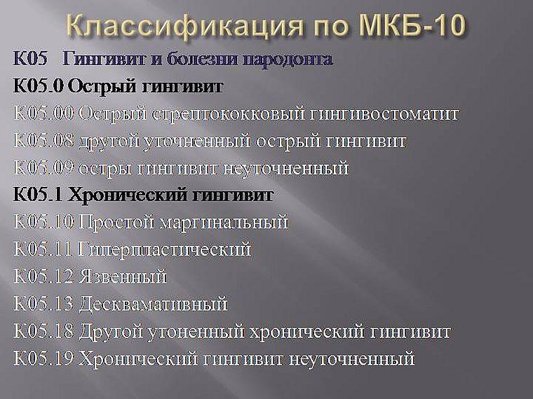 гингивит по МКБ-10